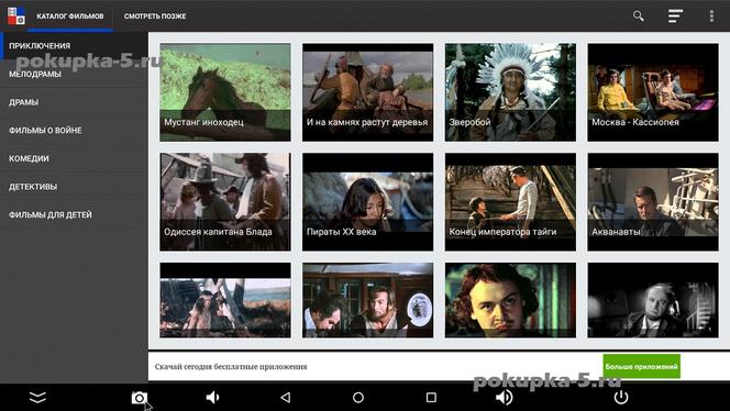 приложение наше кино скачать - фото 8